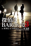 探偵はBARにいる3 ハヤカワ文庫