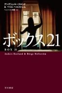 ボックス21 ハヤカワ・ミステリ文庫