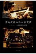 菊地成孔の粋な夜電波 シーズン1‐5 大震災と歌舞伎町篇