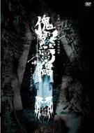 47都道府県単独巡業「傀露蒿儡」 〜ドキュメント盤〜