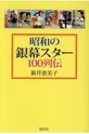 昭和の銀幕スター100列伝