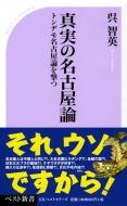 真実の名古屋論 トンデモ名古屋論を撃つ ベスト新書