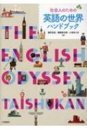 社会人のための英語の世界ハンドブック