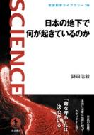 日本の地下で何が起きているのか 岩波科学ライブラリー