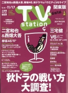 Tv Station (テレビステーション)関東版 2017年 11月 4日号