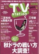 TV Station (テレビステーション)関西版 2017年 11月 4日号