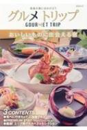 美食家のこだわり旅 グルメトリップ KAZIムック