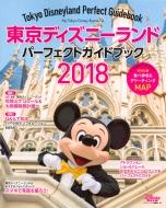 東京ディズニーランド パーフェクトガイドブック 2018 My Tokyo Disney Resort