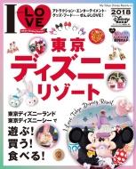 I LOVE 東京ディズニーリゾート2018 My Tokyo Disney Resort