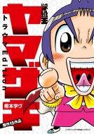 学級王ヤマザキ トラウマedition てんとう虫コミックススペシャル