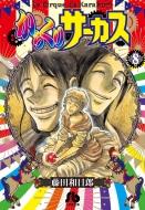 からくりサーカス 8 小学館文庫コミック版