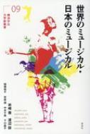 世界のミュージカル・日本のミュージカル 横浜市立大学新叢書