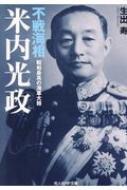 不戦海相 米内光正 昭和最高の海軍大将 光人社NF文庫