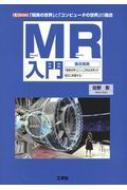 MR入門 複合現実「現実世界」と「人工的な世界」が相互に影響 I/O BOOKS