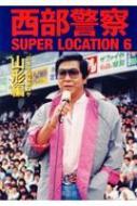 西部警察SUPER LOCATION 6 日本全国縦断ロケ 山形編