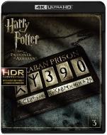 ハリー・ポッターとアズカバンの囚人 <4K ULTRA HD&ブルーレイセット>(3枚組)