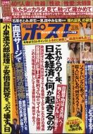 週刊ポスト 2017年 11月 10日号