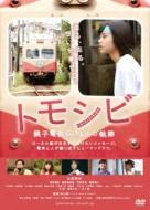 トモシビ 銚子電鉄6.4�qの軌跡