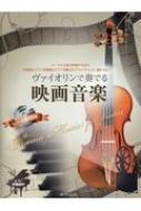 ピアノ伴奏譜 & ピアノ伴奏CD付 ヴァイオリンで奏でる映画音楽