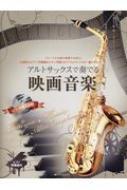 アルトサックスで奏でる映画音楽 ピアノ伴奏譜 & ピアノ伴奏CD付