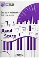 バンドスコアピース1967 BLACK MEMORY by THE ORAL CIGARETTES 映画「亜人」主題歌