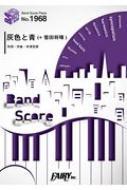 バンドスコアピース1968 灰色と青(+菅田将暉)by 米津玄師 4thアルバム「BOOTLEG」収録曲