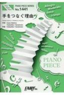 ピアノピース1441 手をつなぐ理由 by 西野 カナ (ピアノソロ・ピアノ & ヴォーカル)日本テレビ系 「スッキリ」10 月テーマソング