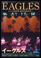 CROSSBEAT Special Edition イーグルス ようこそホテル・カリフォルニアへ シンコー・ミュージック・ムック
