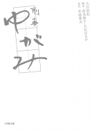 刑事ゆがみ 小学館文庫