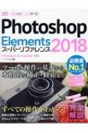 Photoshop Elements 2018スーパーリファレンス Windows & MacOS対応