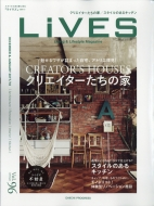 LiVES (ライヴズ)2017年 12月号