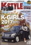 K-STYLE (ケースタイル)2017年 12月号