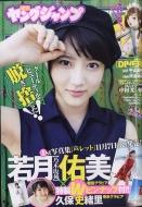 週刊ヤングジャンプ 2017年 11月 16日号
