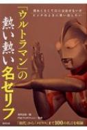 「ウルトラマン」の熱い熱い名セリフ