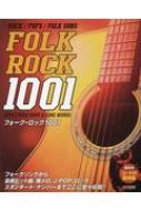 コード付歌詞集・保存版 フォーク・ロック 1001