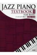 ジャズ・ピアノ教本(1)基礎編 改訂版