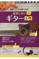 挫折しないギター入門 簡易コードで完奏できる!知識ゼロから始められる超やさしい入門書!