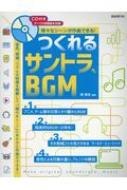 様々なシーンが作曲できる! つくれるサントラ、BGM