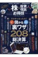 ローチケHMVMagazine (Book)/株 & 投資信託お得技ベストセレクション お特技シリーズ 晋遊舎ムック