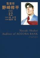 監査役野崎修平 新装版 12 ヤングジャンプコミックス