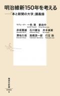 明治維新150年を考える 「本と新聞の大学」講義録 集英社新書
