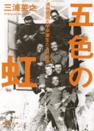 五色の虹 満州建国大学卒業生たちの戦後 集英社文庫