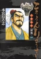 こううんりゅうすい 徐福 1 ヤングジャンプコミックス