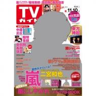 週刊TVガイド 関東版 2017年 11月 10日号