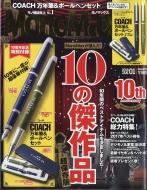 Mono Max (モノ・マックス)2018年 1月号