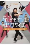 ダレデモダンスエクササイズ 楽しく踊ってダイエット&認知症予防 (+DVD)