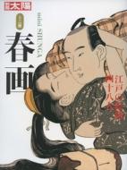 ハンディサイズ 春画 江戸の絵師四十八人