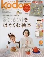 kodomoe (コドモエ)2017年 12月号