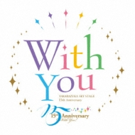 「With You -TAKARAZUKA SKY STAGE 15th Anniversary」