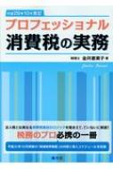 プロフェッショナル消費税の実務 平成29年10月改訂